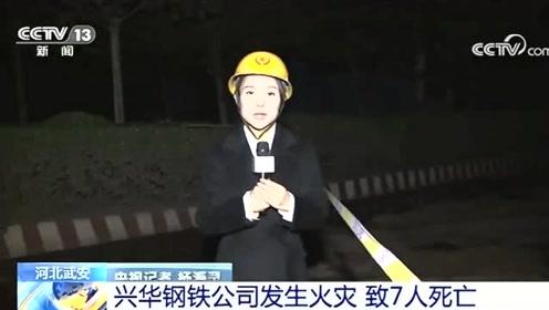 兴华钢铁公司发生火灾,致7人死亡!