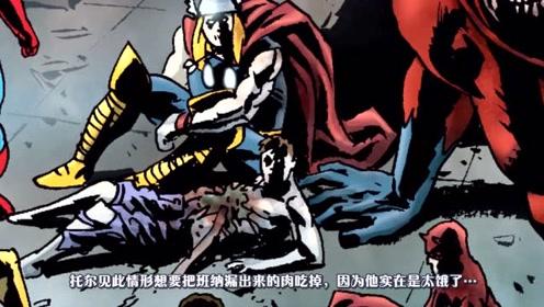 复仇者联盟集体堕落,成为丧尸英雄吃人肉
