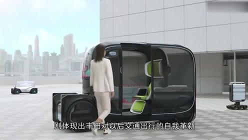网传2019东京车展,丰田发布单座无人驾驶等多款未来出行概念车