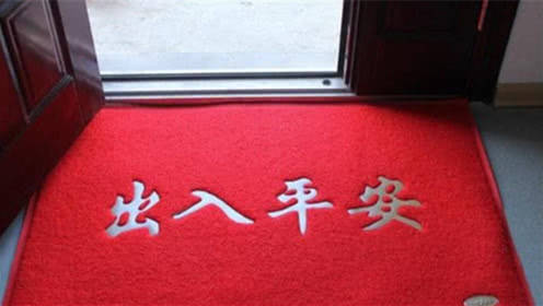 门口地垫不容忽视,常年不洗,小心霉运上身!