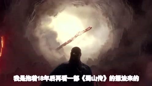 """《诛仙 Ⅰ》让我失望的,远不止是""""仙侠片已死"""""""