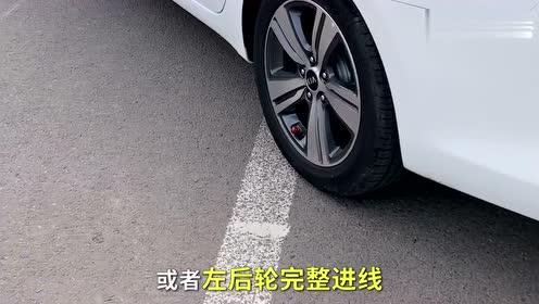 侧方位停车还能这么简单?用40秒保你看一遍就会!