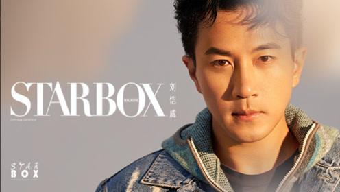 STARBOX 刘恺威:随心而动