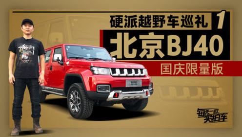 实拍车:原厂标配固铂ATS轮胎 北京BJ40国庆70周年限量版静态体验
