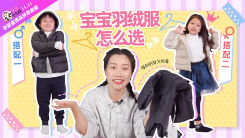 【童装】你买的是羽绒服还是棉服?这样鉴别才能买到货真价实的羽绒服!