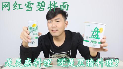 黄磊老师同款网红雪碧拌面,调料加汽水,好吃,难怪很多人喜欢