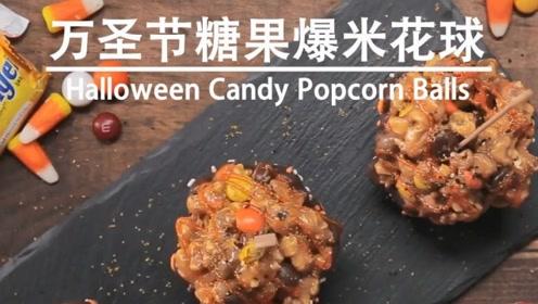 万圣节快乐,给捣蛋的小鬼准备糖果爆米花球吧!