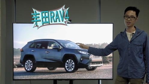 云导购03期-预订就加价,丰田RAV4为何如此任性?
