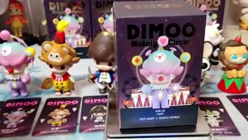 超多惊喜!拆一款dimoo马戏团系列盲盒