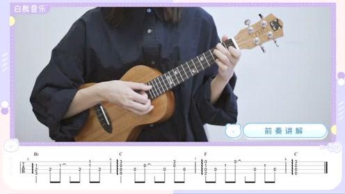 白熊音乐 世间美好与你环环相扣 尤克里里弹唱教学乌克丽丽教学