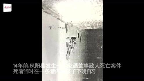 无证驾驶致人死亡找人顶包 凤阳一女子潜逃14年广东落法网