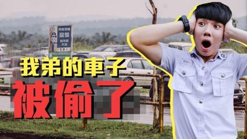 整蛊常乐:趁儿子考试时,妈妈偷走爱车,他会是什么反应?