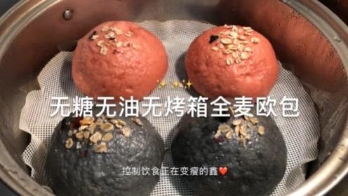美食vlog: 无糖无油无烤箱全麦欧包