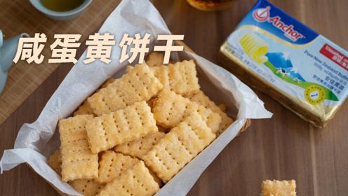 咸蛋黄做饼干,层层酥脆,口感和味道都绝了