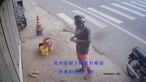 男子佯装打电话来观察地形,实施盗窃, 网友:现在小偷都这么戏精么!