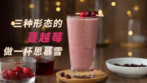 三种形态的蔓越莓,做一杯思慕雪
