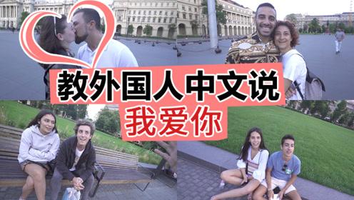 在匈牙利教路人说中文,我能成功教会多少人呢?!