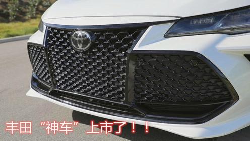 """还好没买雅阁?丰田""""神车""""上市了,19.98万起售,又要卖疯的节奏"""