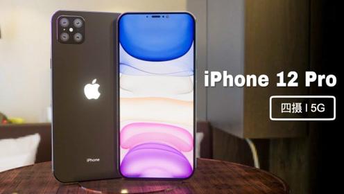 iPhone 12 Pro高清概念机渲染:后置四摄,并支持5G!