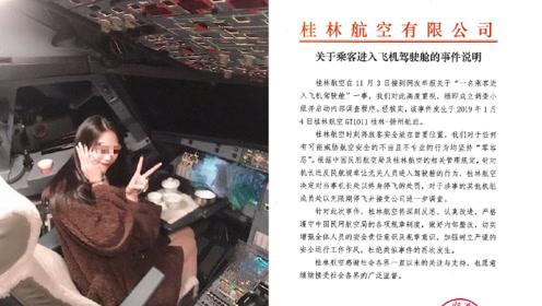 """桂林航空回应""""女乘客进驾驶舱"""":事发于1月 当事机长终身停飞"""
