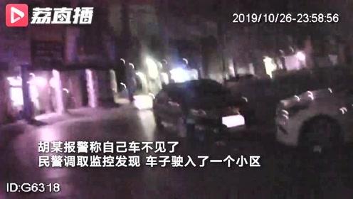 男子连打4个电话报警:我的车丢了!民警调出监控:你看看开走的是谁?