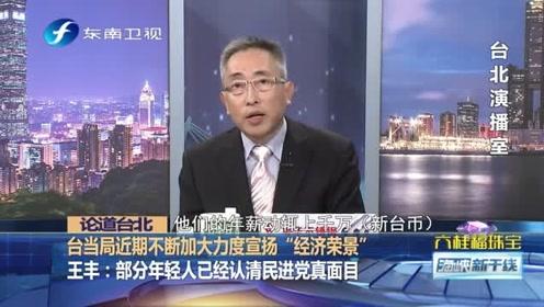 """蔡英文称经济成长率""""亚洲四小龙第一"""",遭呛""""移花接木""""假新闻"""