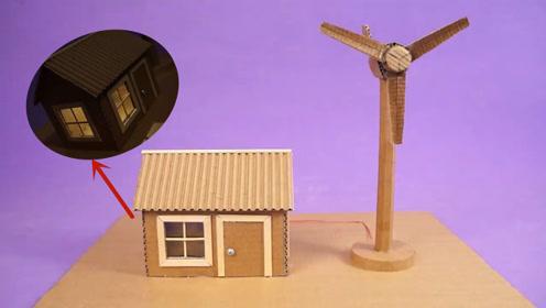 自带照明效果的神奇小屋,无需电池供电,咋实现的?