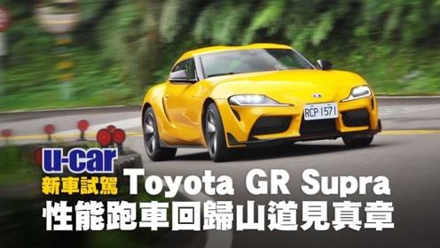 试驾丰田Supra,它能超越经典吗?