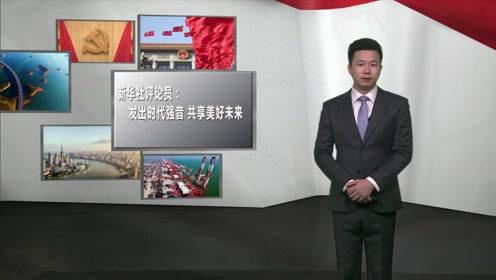 新华社评论员:发出时代强音,共享美好未来