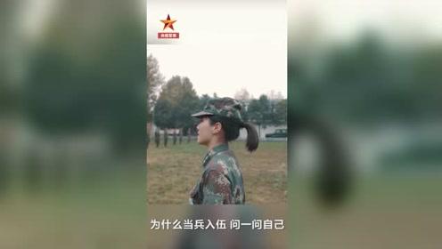 """新兵第一课:从""""乖乖女""""到""""铿锵玫瑰""""的蜕变"""