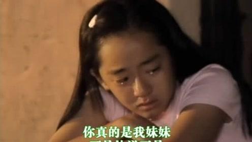 恩熙痛哭,俊熙不管她是不是爸妈亲生女都认她是妹妹,背着她回家