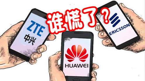 看完了华为、中兴的5G订单,再看看爱立信5G订单,究竟是谁慌了?