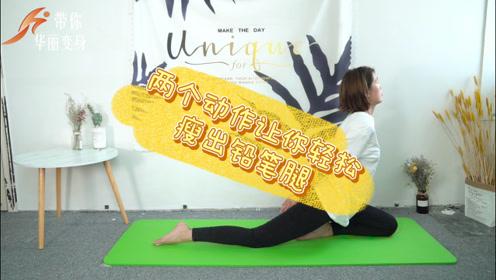 专门针对于下半身健身,一周让你瘦出铅笔腿!