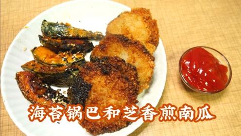 吃不完的米饭不要丢,还能做成锅巴小零食~