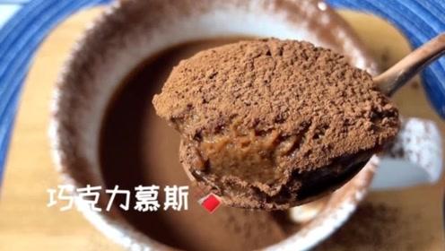美食vlog:巧克力慕斯