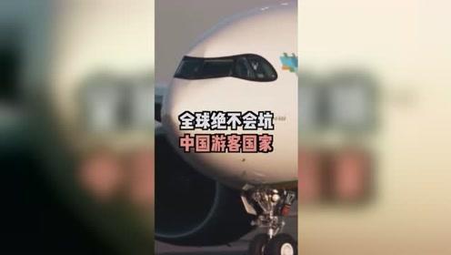 全球绝不坑中国游客的国家,总统放话谁敢冒犯中国人就会被流放?