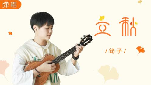 立秋-筠子 尤克里里吉他弹唱cover