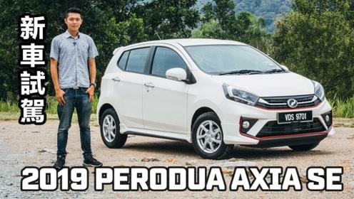 试驾马来西亚本土汽车品牌Perodua Axia SE