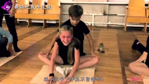 直接上手掰!拉丁舞男孩帮小女伴开胯压腿,小萝莉的脸都憋红了