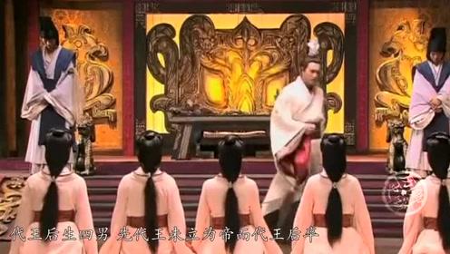 刘恒的发妻代王后:为汉文帝生了四个儿子,为何却没留下任何记载