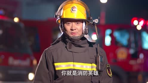 印小天为山西消防代言
