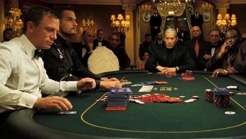 邦德拿着同花顺故意吊胃口,赌术演得比赌神还溜,一把牌能赢上亿