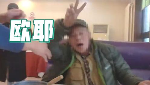 [北京]老人餐厅内抽烟被劝 反倒耍起无赖:就抽了,怎么滴!