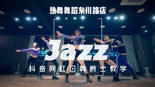闵行北桥专业学跳舞热舞舞蹈东川路店日韩爵士uhoh chapstick