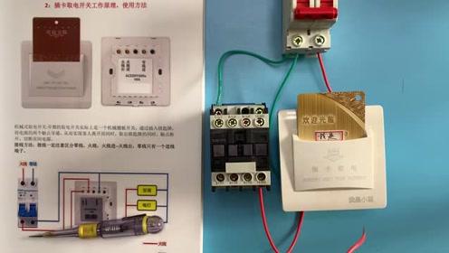 电工知识:插卡取电开关,控制接触器接线步骤一一讲解,运行演示