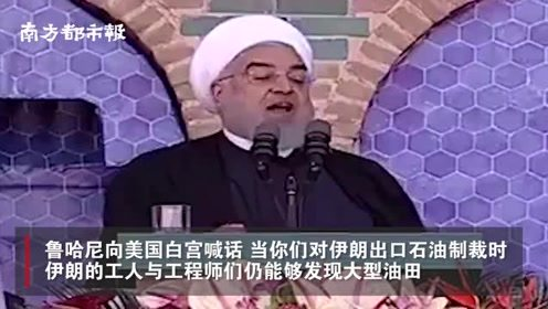 伊朗发现原油储量达530亿桶特大油田,总统喊话白宫:不惧威胁