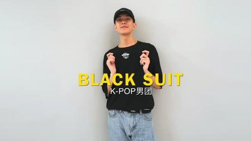 韩舞舞蹈black suit翻跳,颜粉一本满足!!