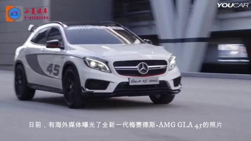 全新梅赛德斯-AMG GLA 45谍照曝光,2020年亮相