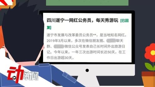 """官方回应""""网红公务员工作日旅游30天"""":部分属实 2天未请假"""