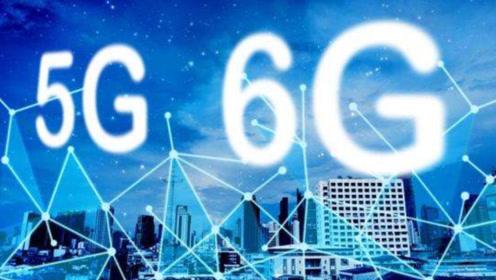 5G还没有普及,6G已提速追赶、蓄势待发,或将于2030年问世